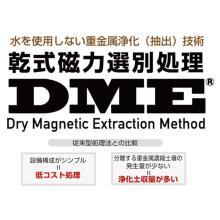 自然由来重金属含有土壌対策「DME工法」※水を使用しない浄化技術 製品画像