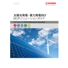 太陽光発電向け落雷トラブル防止ガイドブック 無料進呈中 製品画像