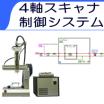 4軸スキャナ制御システム ツールキット付属(LabVIEW) 製品画像