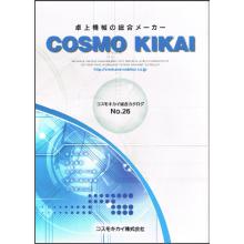 『コスモキカイ 総合カタログ』 製品画像
