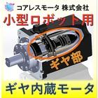 【軽量・小型】ギヤードモータ『GSHシリーズ』AGV向け 製品画像