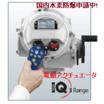 90°ターンアクチュエータ『IQTレンジ』*国内水素防爆申請中! 製品画像