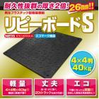 安心の26ミリ厚!再生プラスチック製軽量敷板 「リピーボードS」 製品画像