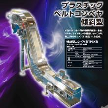 プラスチックベルトコンベア傾斜型【新製品】 製品画像