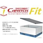プラスチック製 コンテナ リターナブルBOX『カパッチフィット』 製品画像