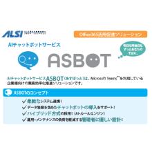 Office365活用支援サービス  AIチャットボットサービス 製品画像