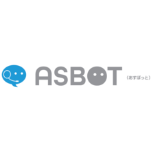 AIアシスタントチャットボット『ASBOT(あすぼっと)』 製品画像