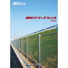 朝日パブリックフェンスシリーズ 製品カタログ 製品画像