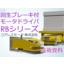 【技術資料】回生ブレーキ機能付モータドライバ RBシリーズ 製品画像