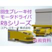 回生ブレーキ機能付モータドライバ RBシリーズ【技術資料】 製品画像