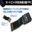 【カードエッジ対応】多層分離FPC (フレキシブル基板) 製品画像