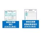 生産管理システム・Blendjin『品質検査オプション』 製品画像