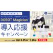 【教育機関限定キャンペーン】DOBOT Magician導入応援 製品画像