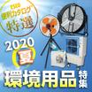 【エスコ】 夏対策!環境用品特集 製品画像