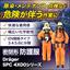CEマーク認定化学防護服『SPC 4X00』シリーズ 製品画像
