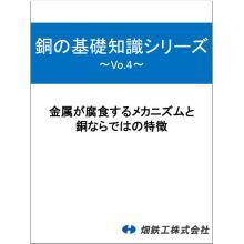 【技術資料】銅の基礎知識シリーズ ~Vo.4~ 製品画像