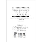 重仮設締結金具工法 リキマン【技術資料】 製品画像