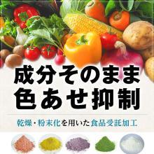 『乾燥・粉末化を用いた食品受託加工』 製品画像