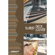 トゥレストデッキ/ルーバー 製品カタログ 製品画像