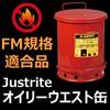 【火災予防】ゴミ箱からの火災を予防する『オイリーウエスト缶』 製品画像