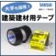 建築建材向け『アクリル系気密防水テープ』 製品画像