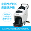 床面洗浄機『EGシリーズ(HEPAフィルター搭載型)』 製品画像