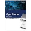 OpenBlocks 総合カタログ 製品画像