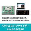 鉄損測定システム『ベクトルBHアナライザー SK240』 製品画像