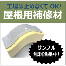 【サンプル進呈中】工場屋根用 断熱防水補修材『イソタンシステム』 製品画像