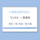中国精油『取り扱いワックス 一覧資料』 製品画像