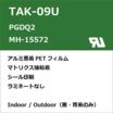 TAK-09U UL規格ラベル 製品画像