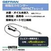 樹脂圧力センサー『IMPACTシリーズ』  製品画像