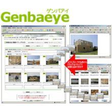 現場管理・工事写真管理インターネットサービス「ゲンバアイ」 製品画像