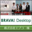 『Brava』導入事例≪株式会社エプコ 様≫ 製品画像