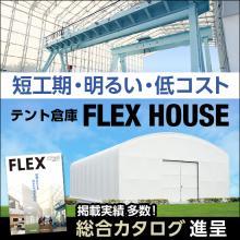 膜構造建築『フレックスハウス 総合カタログ』 ※無料プレゼント! 製品画像
