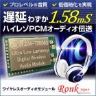 低遅延2.4Gハイレゾ対応ステレオワイヤレスオーディオモジュール 製品画像
