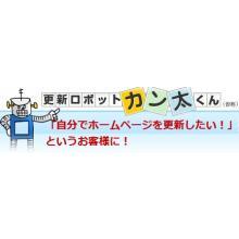 モア情報システム レンタルホームページ簡単更新パック 製品画像