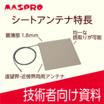 【技術資料】最薄部1.8mmのUHF帯RFIDシートアンテナ 製品画像