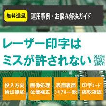 AOIの画像処理技術を駆使した検査機能付『レーザーマーカー装置』 製品画像