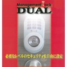 シリンダー被せ型電気錠『マネージメントロックDUAL』 製品画像
