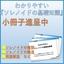 電磁石を応用したアクチュエータ『ソレノイド』※解説資料進呈中 製品画像