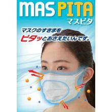 """マスクのすきまを""""ピタッ""""と抑えて空気漏れ防止『マスピタ』 製品画像"""