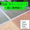 透水・排水性舗装材~Toskストーン・コート~施工事例紹介その2 製品画像
