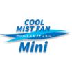 小型ミスト送風機『クールミストファンMini』 製品画像