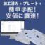 治具・加工付きプレートの加工設計〜発注をオンライン上で完結! 製品画像
