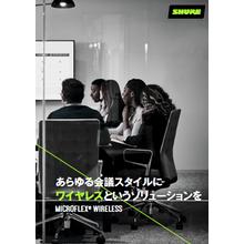 SHURE Microflex Wireless カタログ 製品画像
