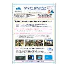 【資料】PMK NEWS 第3号 製品画像