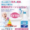 無償進呈!大掃除に活躍!pH12.5のアルカリ電解水で除菌・洗浄 製品画像