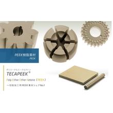 切削加工用PEEK素材「TECAPEEK」 製品画像