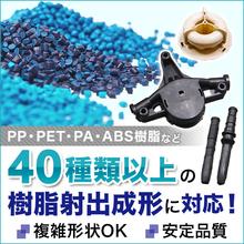 【射出成形】PBT樹脂(ポリブチレンテレフタレート) 製品画像